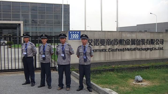 吴江保安公司